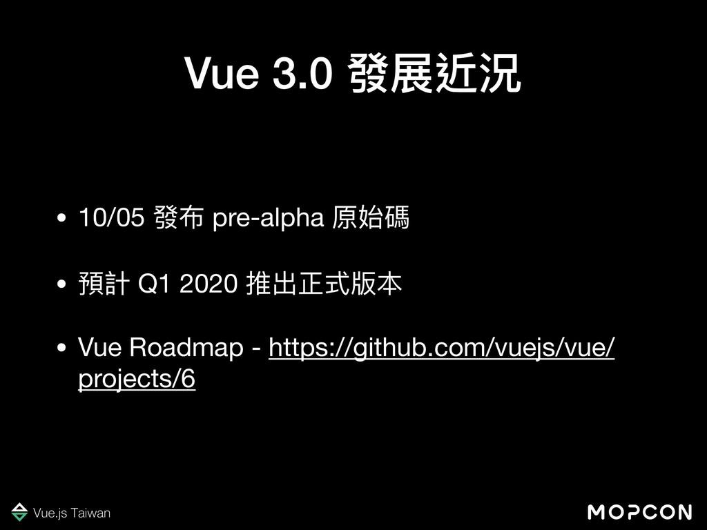 Vue 3.0 發展近況 • 10/05 發布 pre-alpha 原始碼  • 預計 Q1 ...