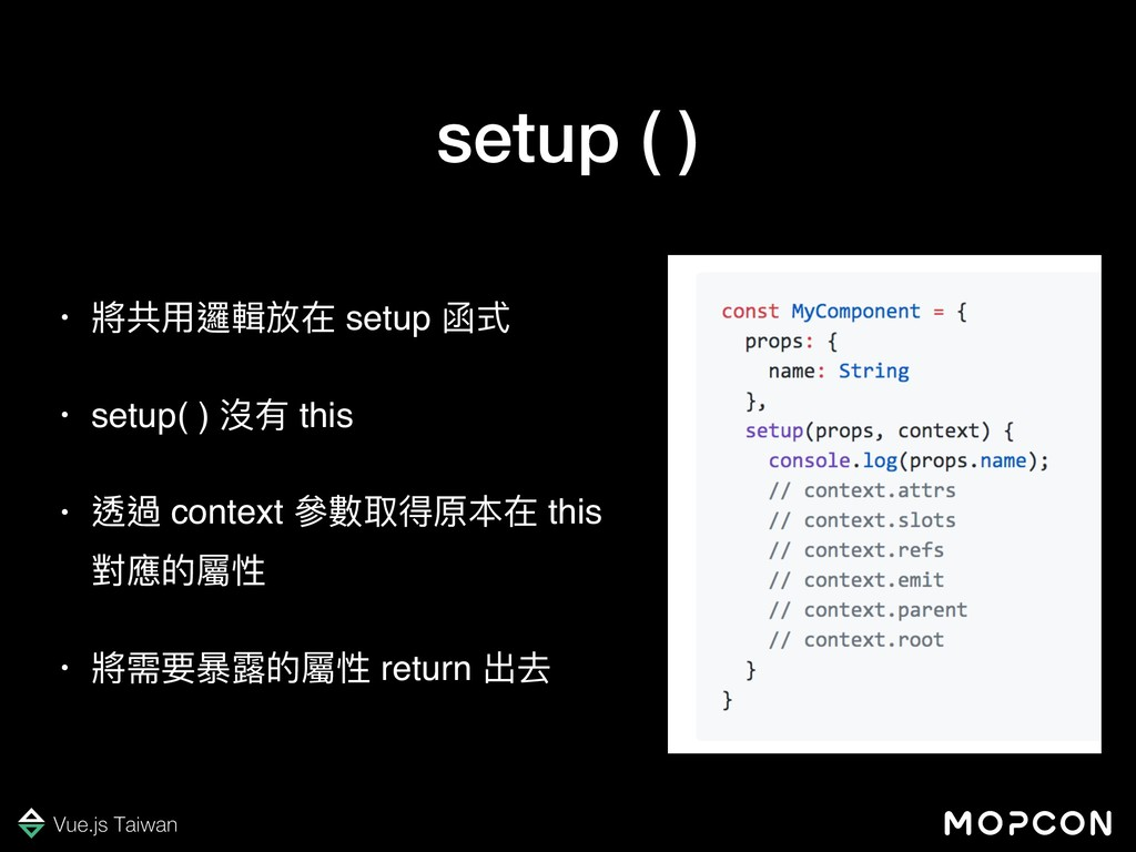 setup ( ) • 將共⽤用邏輯放在 setup 函式 • setup( ) 沒有 thi...