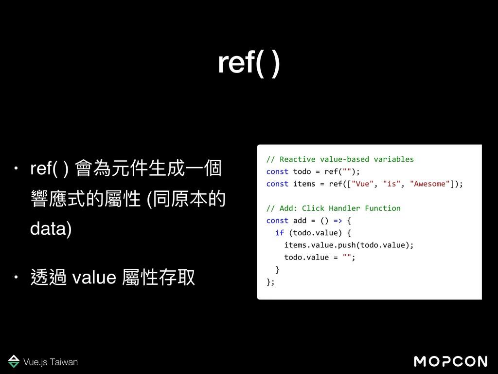 ref( ) • ref( ) 會為元件⽣生成⼀一個 響應式的屬性 (同原本的 data) •...