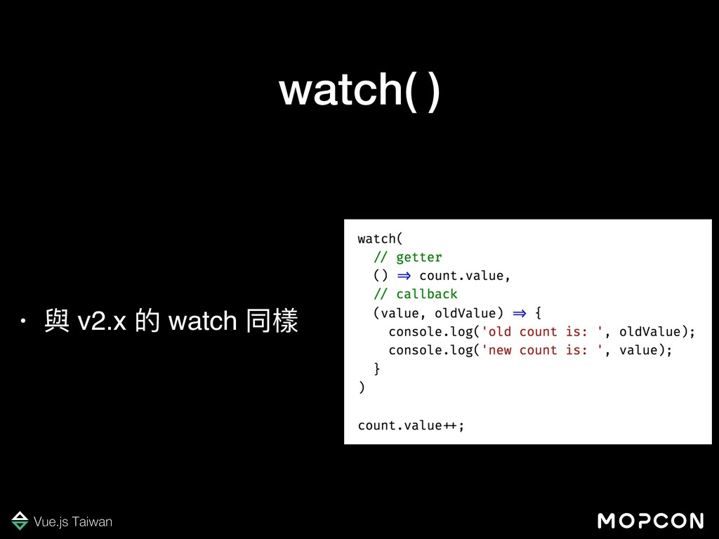 watch( ) • 與 v2.x 的 watch 同樣