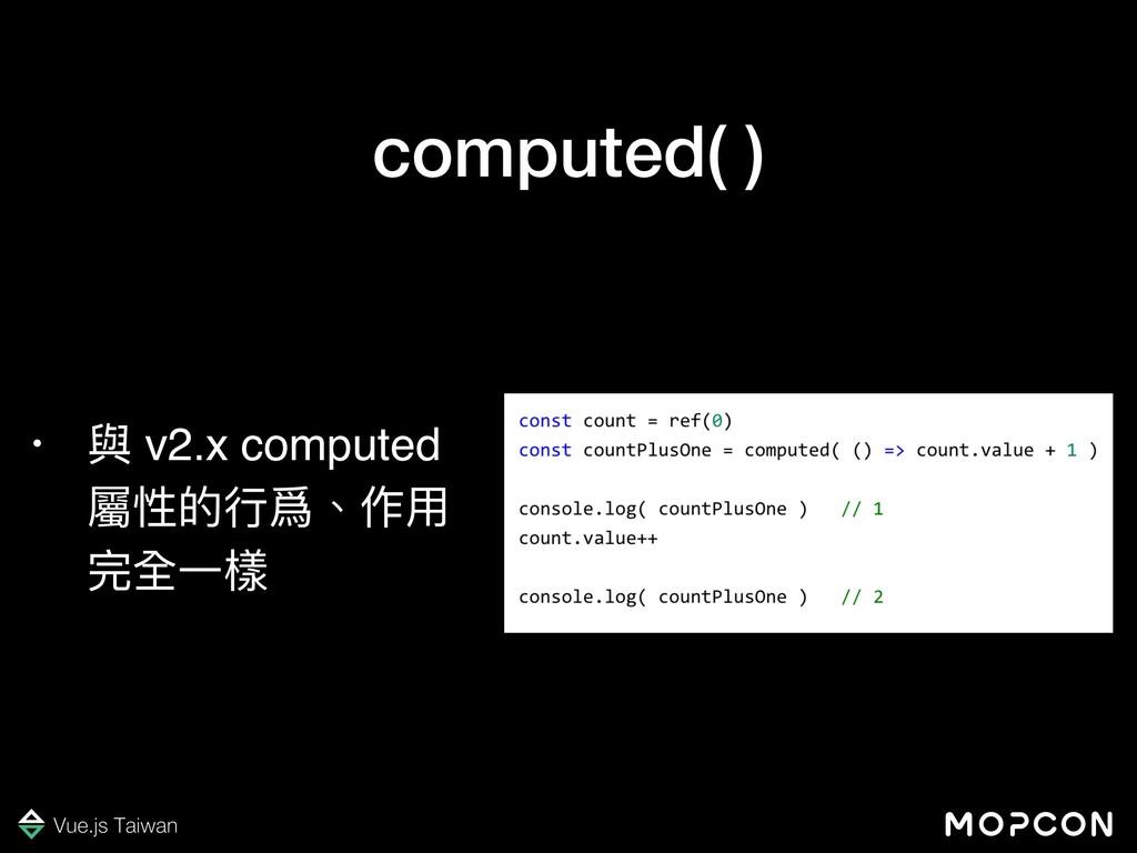 computed( ) • 與 v2.x computed 屬性的⾏行行爲、作⽤用 完全⼀一樣
