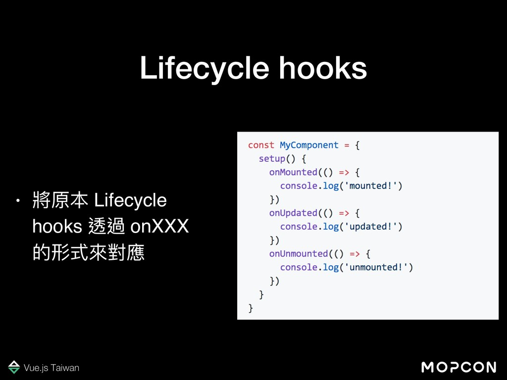 Lifecycle hooks • 將原本 Lifecycle hooks 透過 onXXX ...