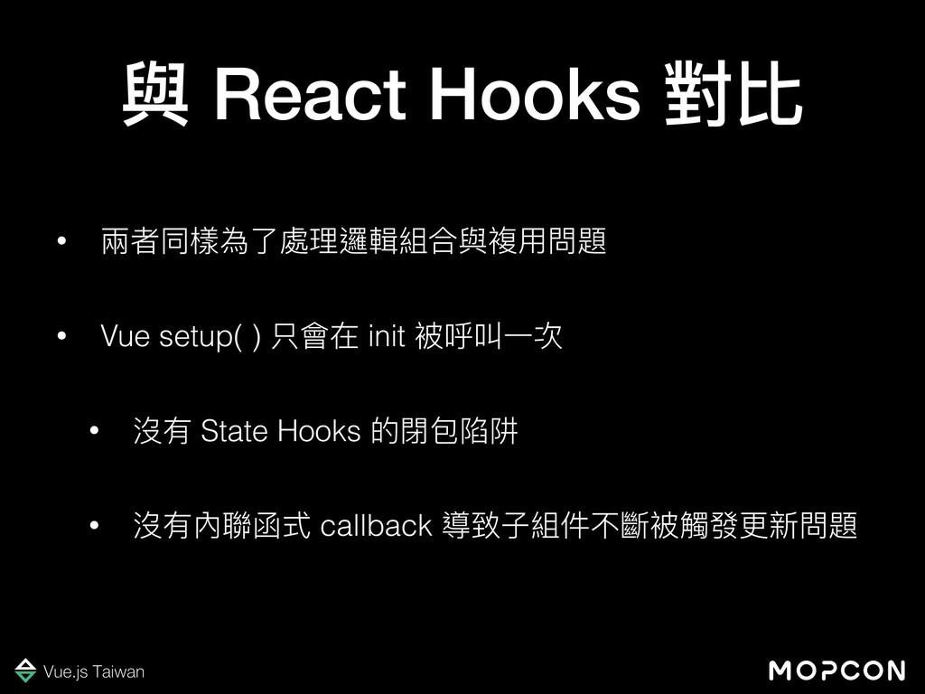 與 React Hooks 對比 • 兩兩者同樣為了了處理理邏輯組合與複⽤用問題 • Vue ...