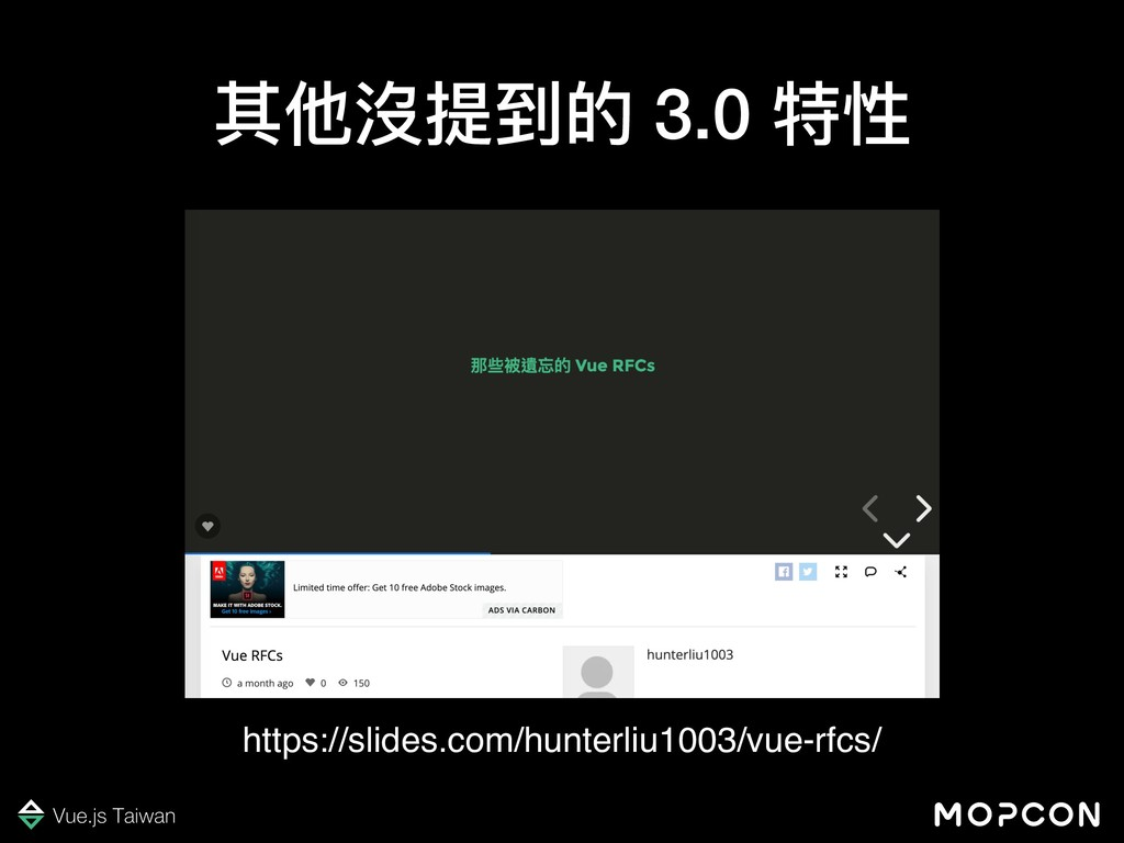 https://slides.com/hunterliu1003/vue-rfcs/ 其他沒提...