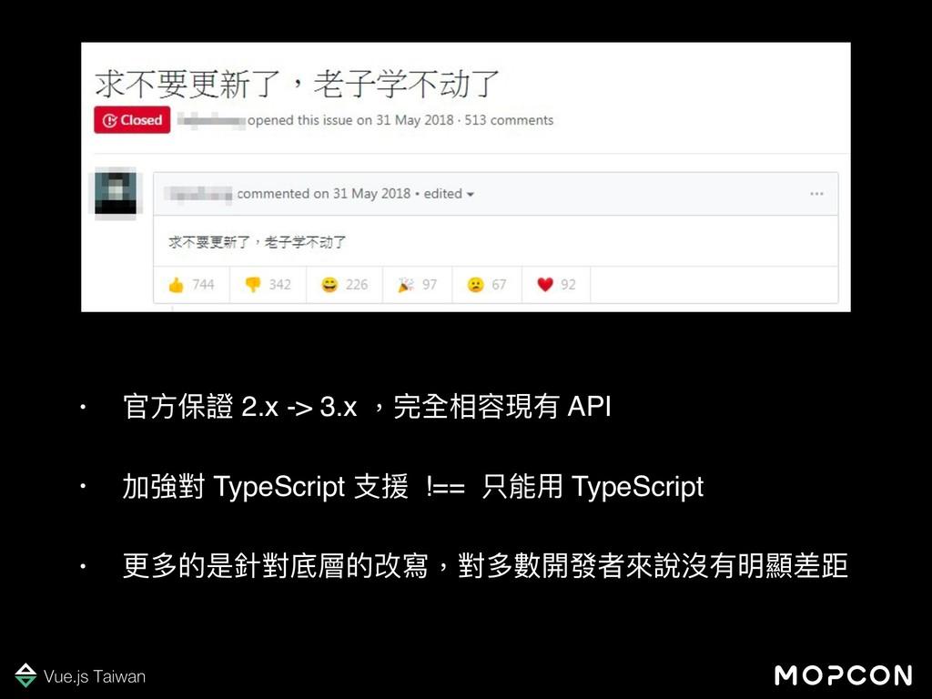• 官⽅方保證 2.x -> 3.x ,完全相容現有 API • 加強對 TypeScript...