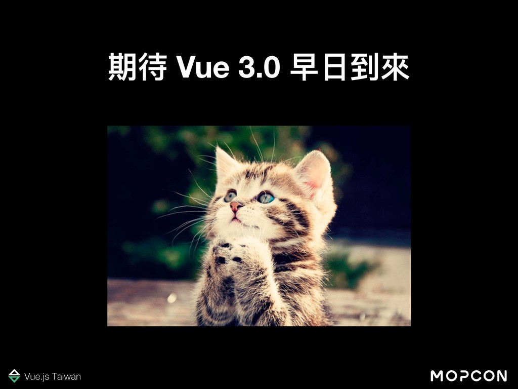 期待 Vue 3.0 早⽇日到來來