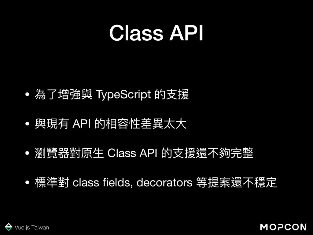 Class API • 為了了增強與 TypeScript 的⽀支援  • 與現有 API 的...