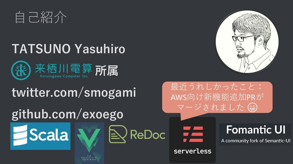 自己紹介 TATSUNO Yasuhiro 所属 twitter.com/smogami gi...