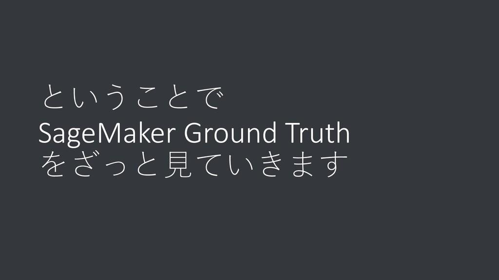 ということで SageMaker Ground Truth をざっと見ていきます