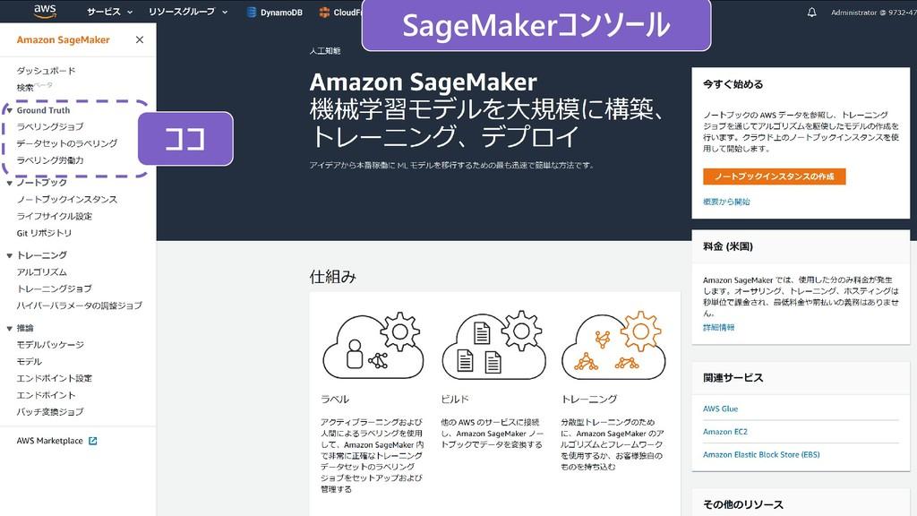 ココ SageMakerコンソール