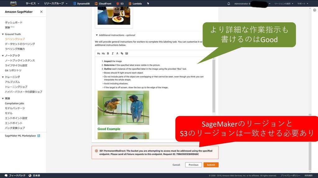 SageMakerのリージョンと S3のリージョンは一致させる必要あり より詳細な作業指示も ...