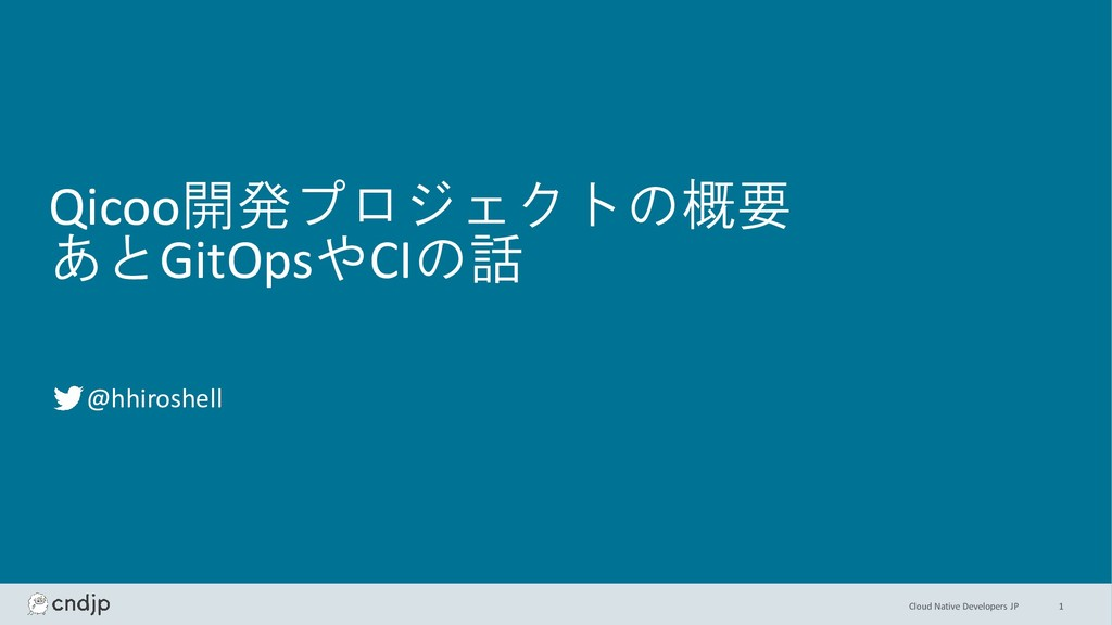 Cloud Native Developers JP Qicoo開発プロジェクトの概要 あとG...