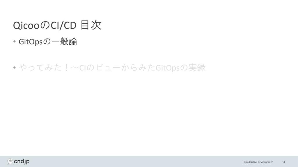 Cloud Native Developers JP QicooのCI/CD 目次 • Git...