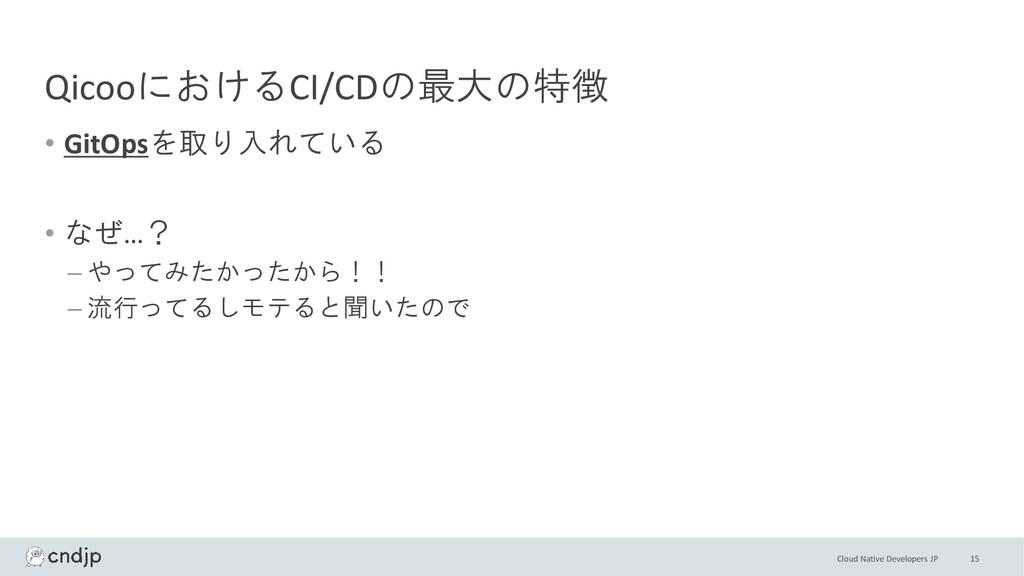 Cloud Native Developers JP QicooにおけるCI/CDの最大の特徴...