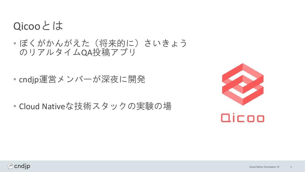 Cloud Native Developers JP Qicooとは • ぼくがかんがえた(将...