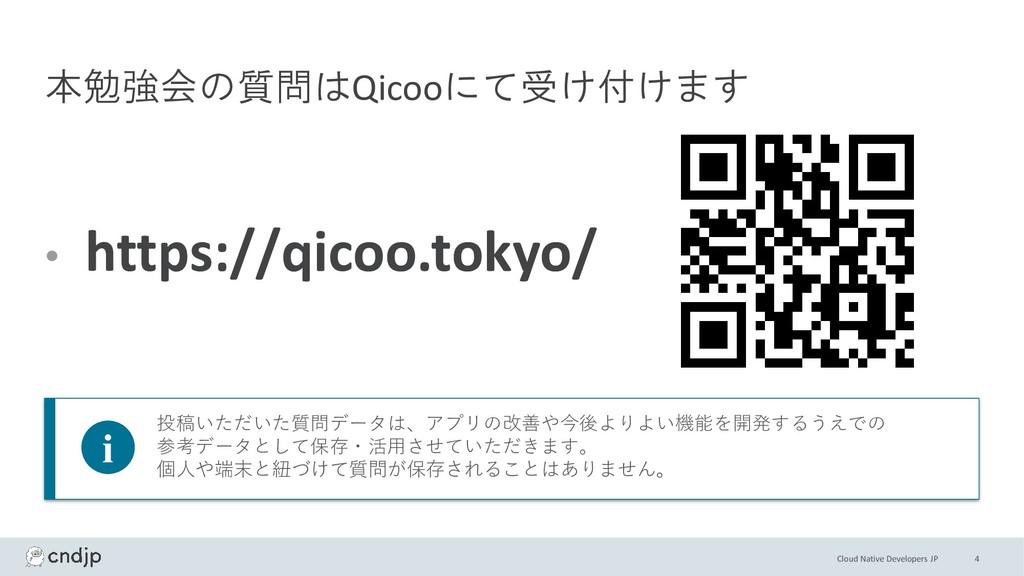 Cloud Native Developers JP 本勉強会の質問はQicooにて受け付けま...
