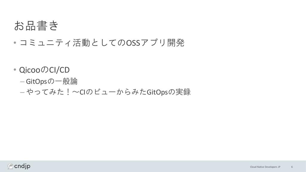 Cloud Native Developers JP お品書き • コミュニティ活動としてのO...