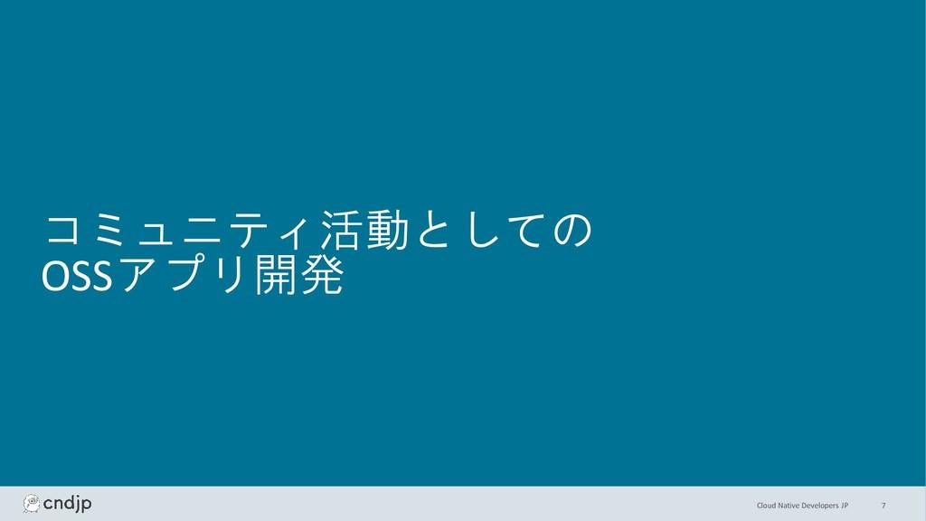 Cloud Native Developers JP コミュニティ活動としての OSSアプリ開...