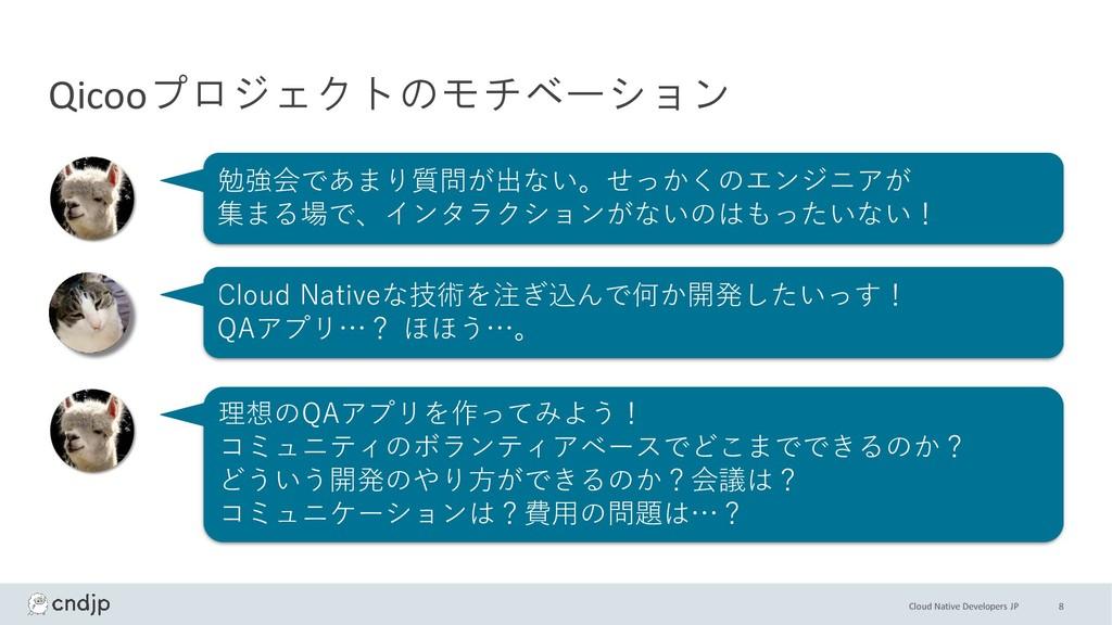 Cloud Native Developers JP Qicooプロジェクトのモチベーション ...