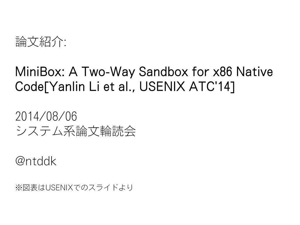論文紹介: MiniBox: A Two-Way Sandbox for x86 Native...