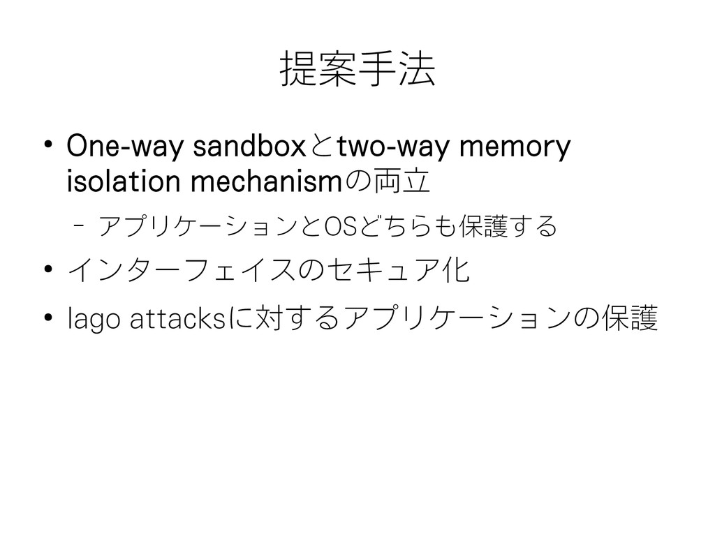 提案手法 ● One-way sandboxとtwo-way memory isolation...