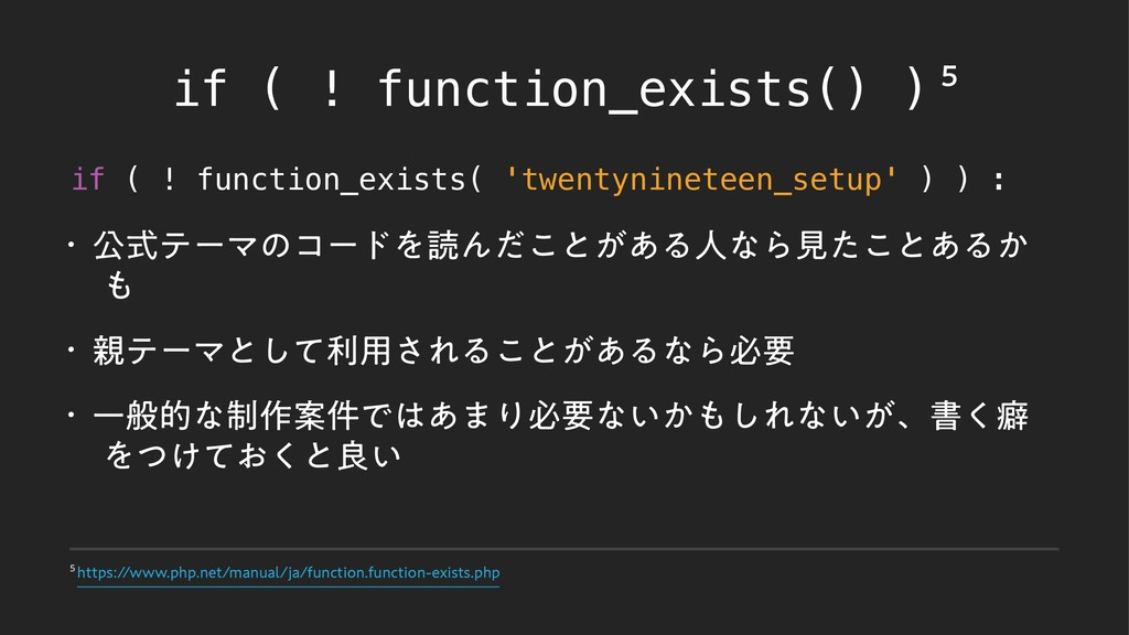 if ( ! function_exists() ) if ( ! function_ex...