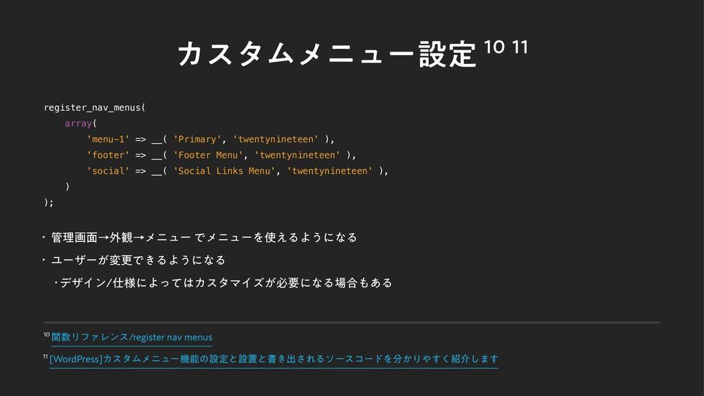 ΧελϜϝχϡʔઃఆ register_nav_menus( array( 'me...