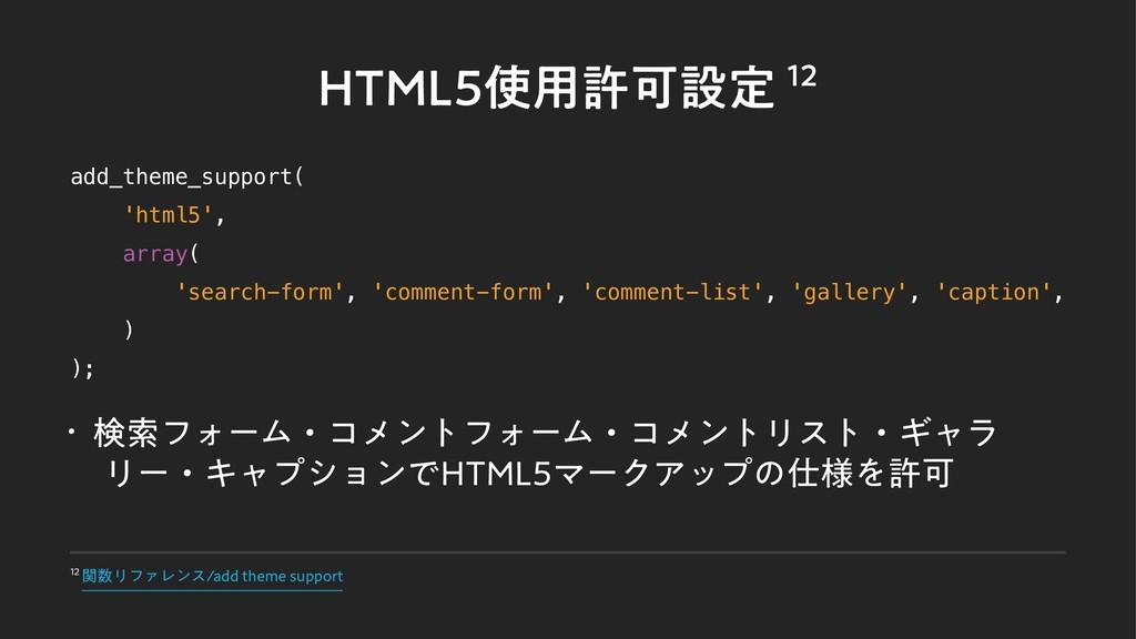 )5.-༻ڐՄઃఆ add_theme_support( 'html5', arra...