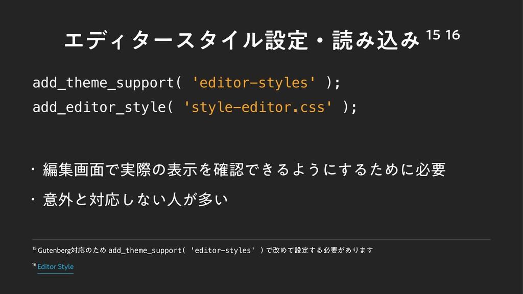 ΤσΟλʔελΠϧઃఆɾಡΈࠐΈ add_theme_support( 'edit...
