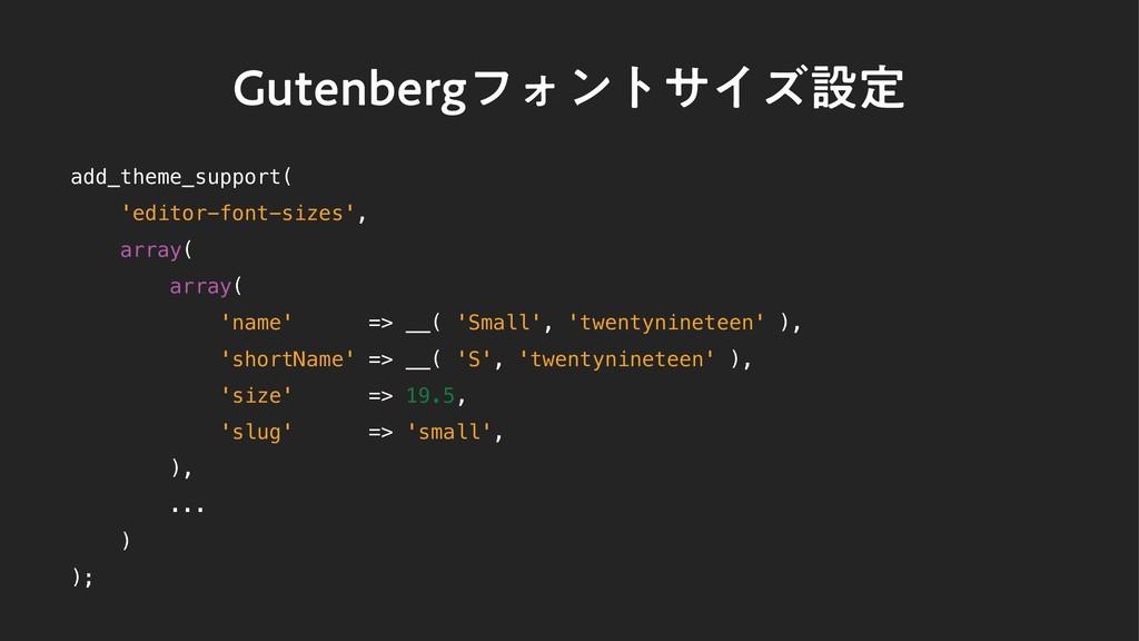 (VUFOCFSHϑΥϯταΠζઃఆ add_theme_support( 'editor-f...