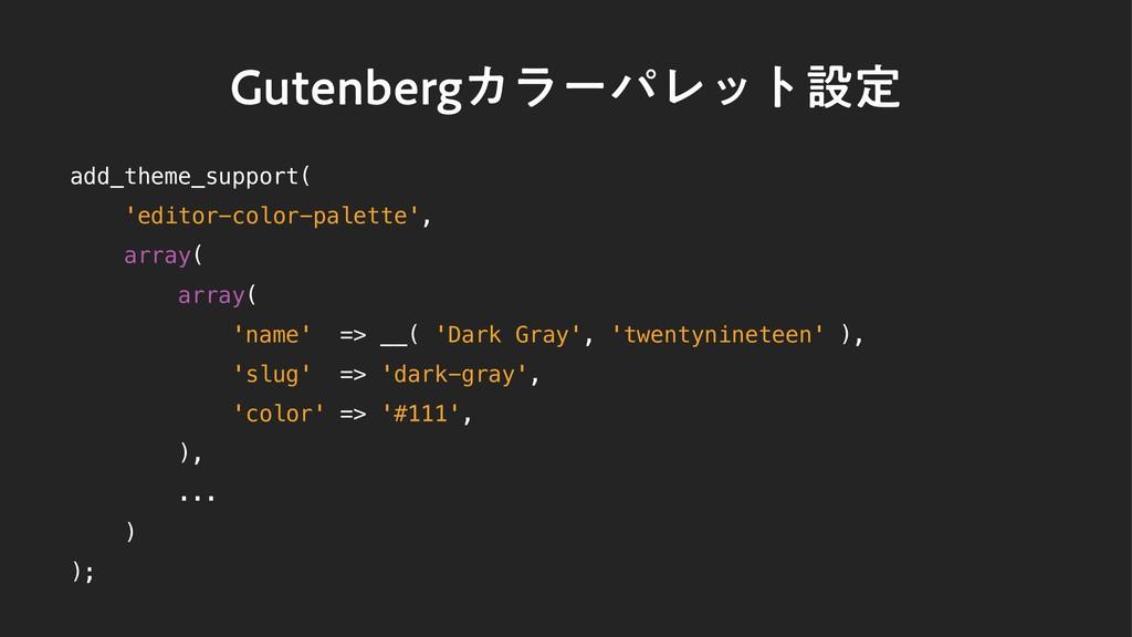 (VUFOCFSHΧϥʔύϨοτઃఆ add_theme_support( 'editor-c...