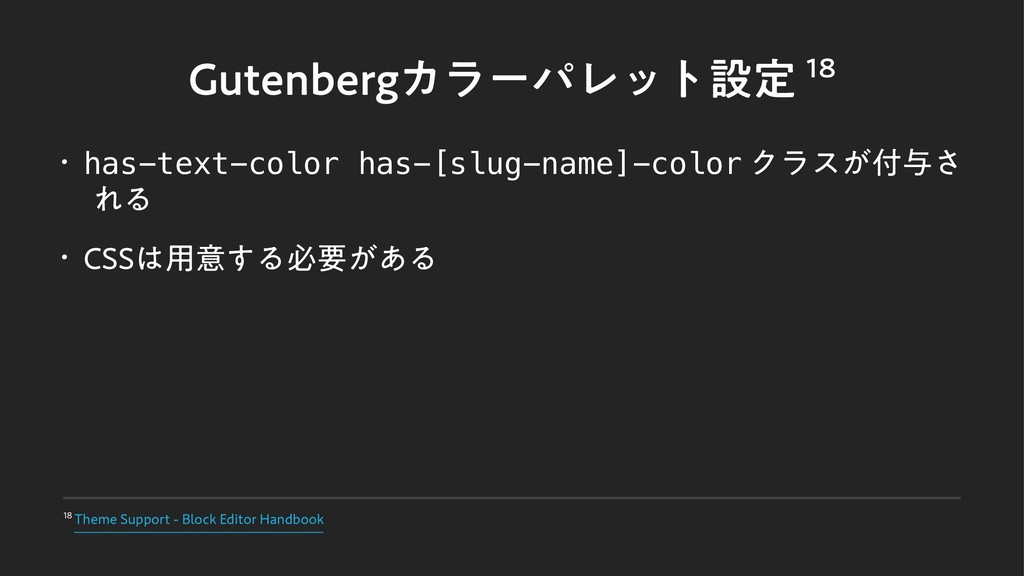 (VUFOCFSHΧϥʔύϨοτઃఆ w has-text-color has-[slu...