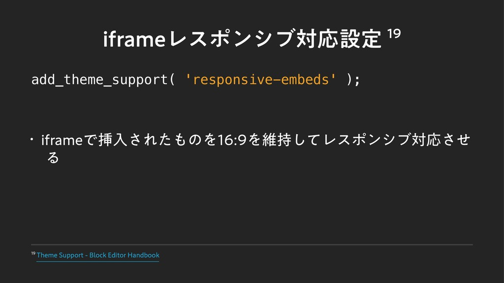 JGSBNFϨεϙϯγϒରԠઃఆ add_theme_support( 'respons...