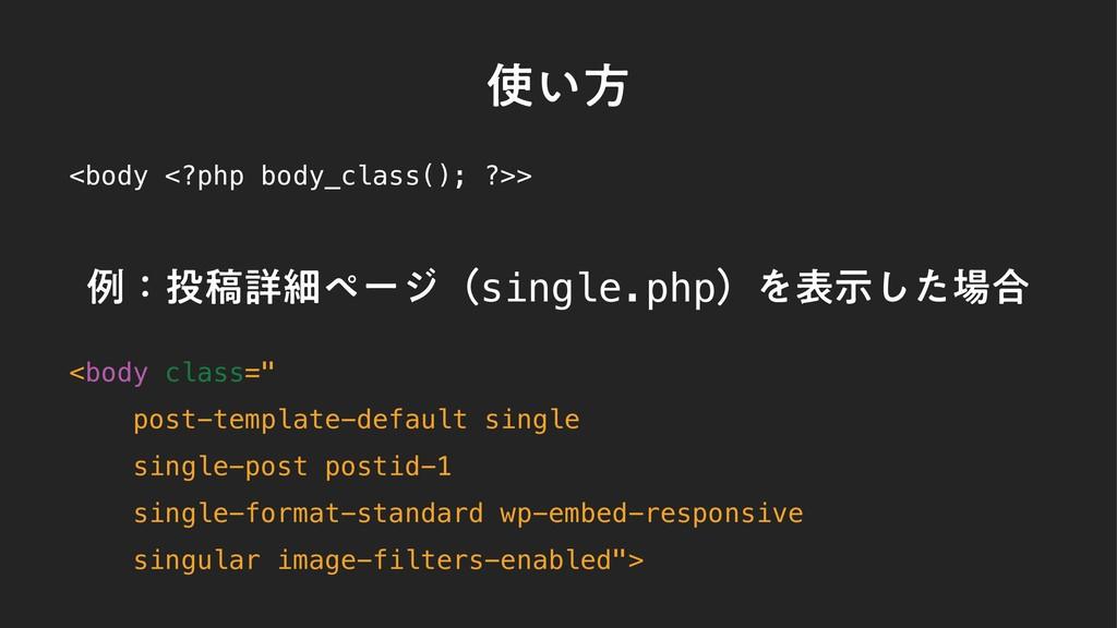 ͍ํ <body <?php body_class(); ?>> ྫɿߘৄࡉϖʔδʢsin...