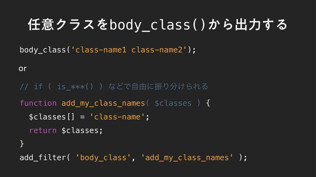 ҙΫϥεΛbody_class()͔Βग़ྗ͢Δ body_class('class-name...