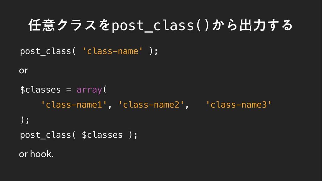 ҙΫϥεΛpost_class()͔Βग़ྗ͢Δ post_class( 'class-nam...