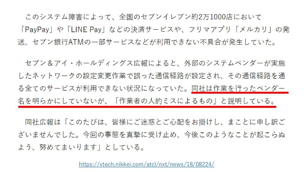https://xtech.nikkei.com/atcl/nxt/news/18/08224/