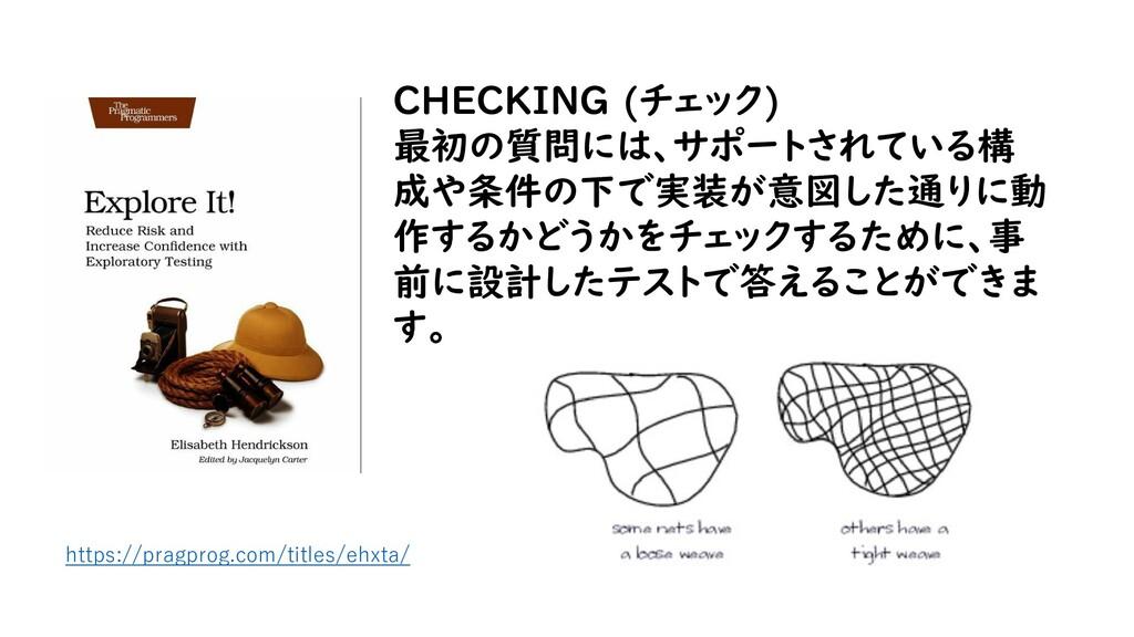 CHECKING (チェック) 最初の質問には、サポートされている構 成や条件の下で実装が意図...