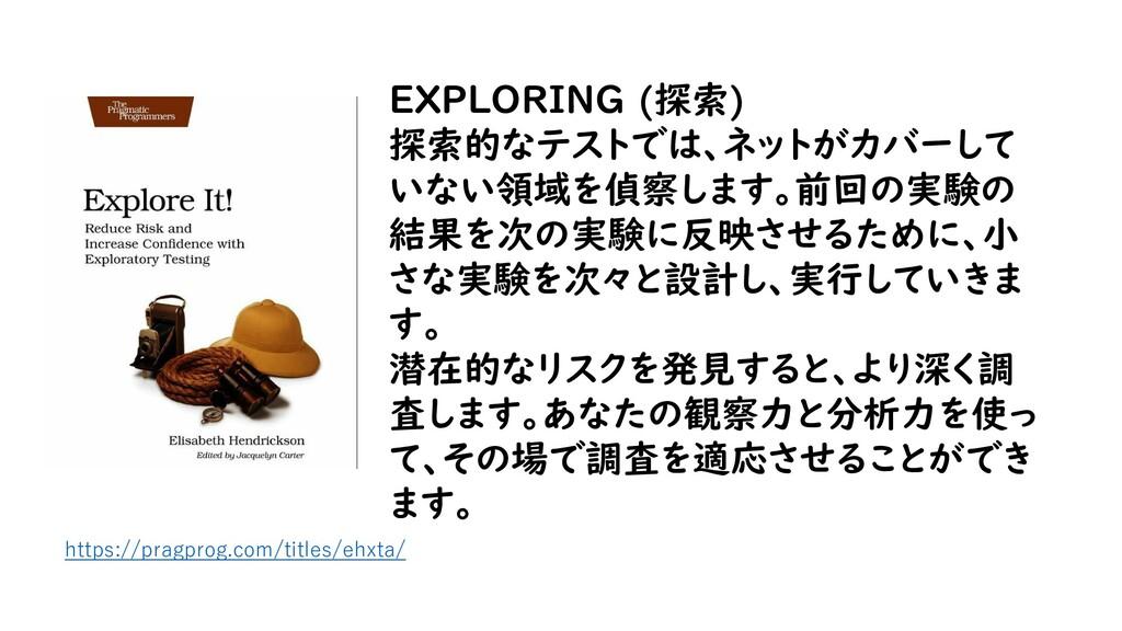 EXPLORING (探索) 探索的なテストでは、ネットがカバーして いない領域を偵察します。...