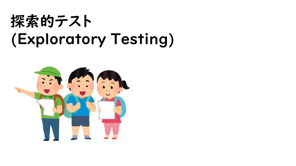 探索的テスト (Exploratory Testing)