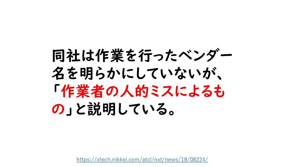 https://xtech.nikkei.com/atcl/nxt/news/18/08224...