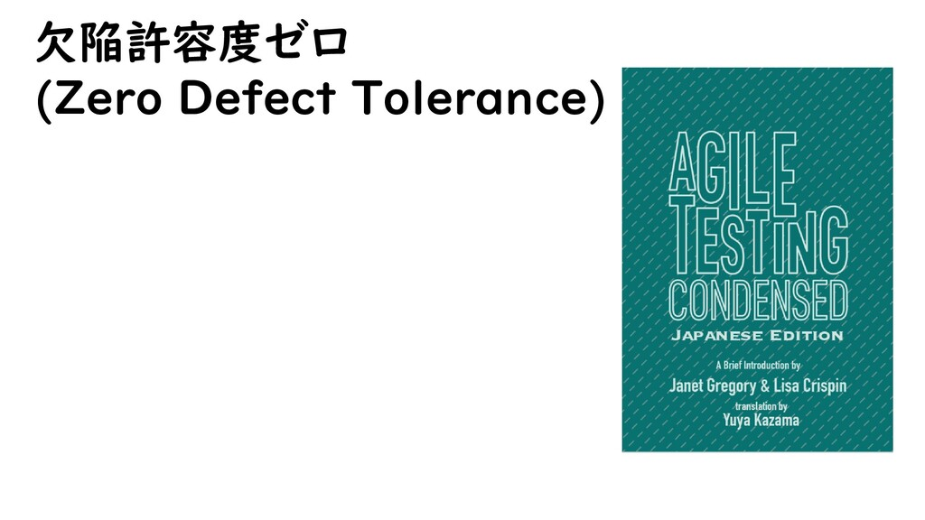欠陥許容度ゼロ (Zero Defect Tolerance)