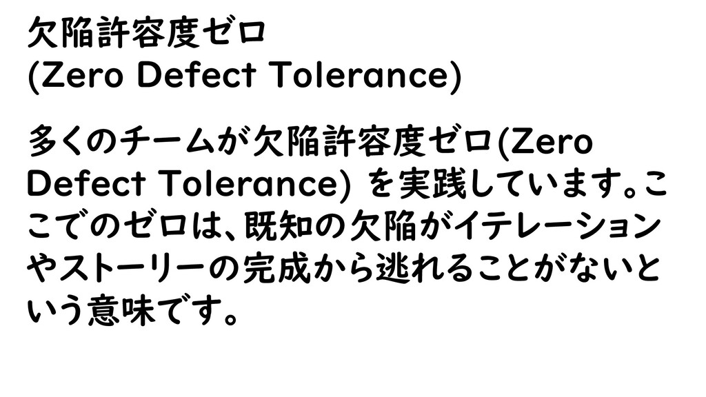欠陥許容度ゼロ (Zero Defect Tolerance) 多くのチームが欠陥許容度ゼロ(...