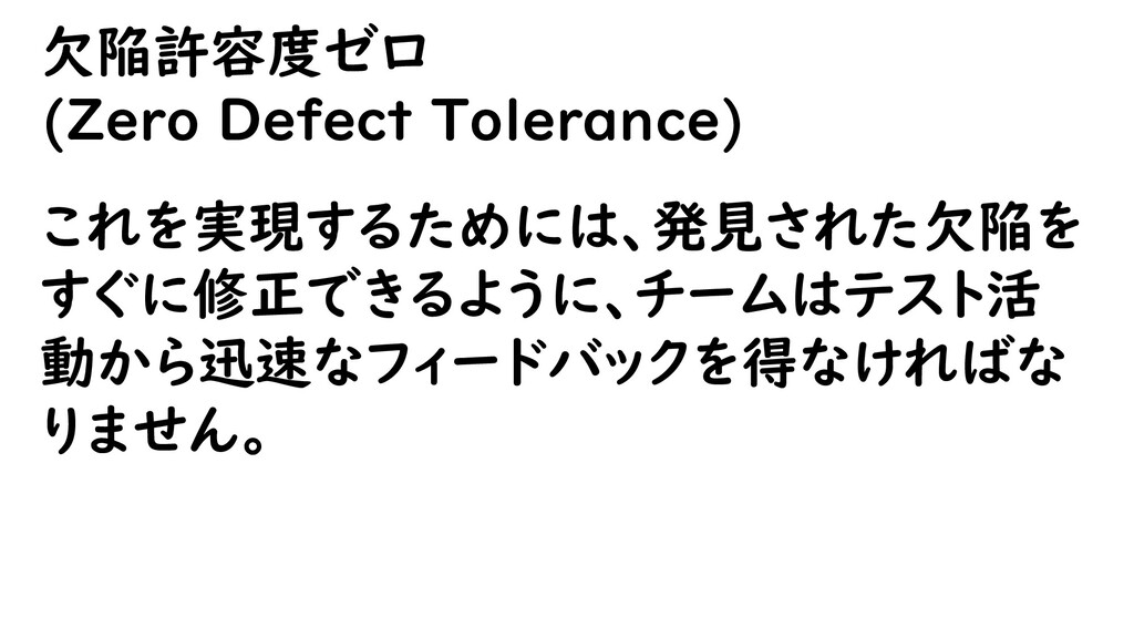 欠陥許容度ゼロ (Zero Defect Tolerance) これを実現するためには、発見さ...