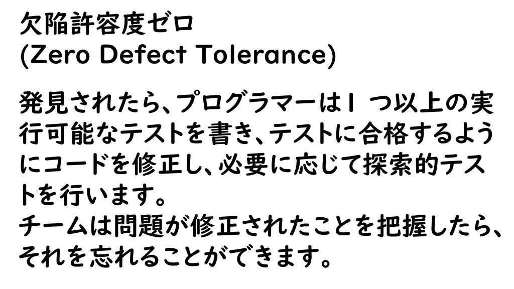 欠陥許容度ゼロ (Zero Defect Tolerance) 発見されたら、プログラマーは1...