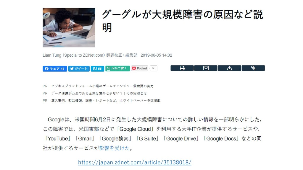 https://japan.zdnet.com/article/35138018/