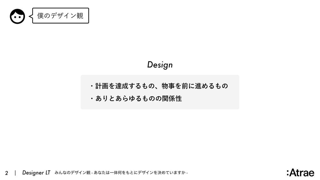 Designer LT ͷσβΠϯ؍ 2 ΈΜͳͷσβΠϯ؍ - ͋ͳͨҰମԿΛͱʹσβ...