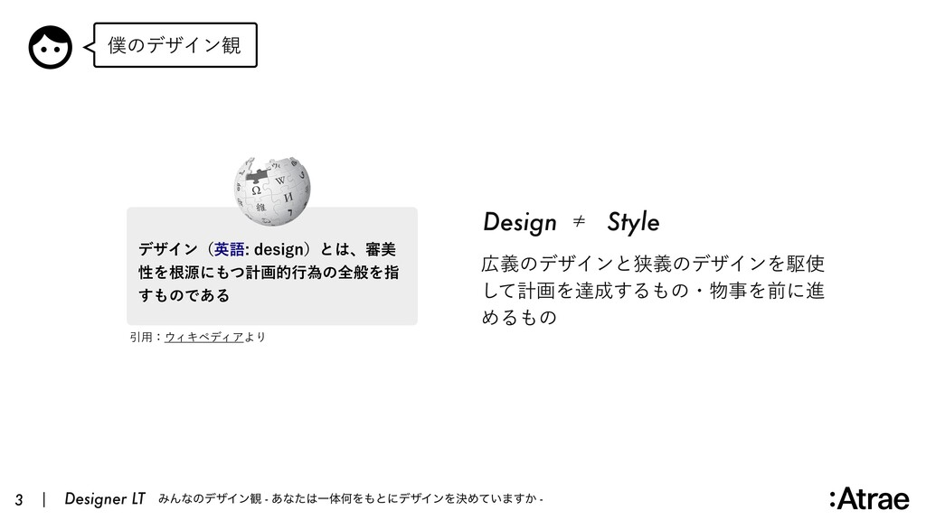 Designer LT ͷσβΠϯ؍ 3 ΈΜͳͷσβΠϯ؍ - ͋ͳͨҰମԿΛͱʹσβ...