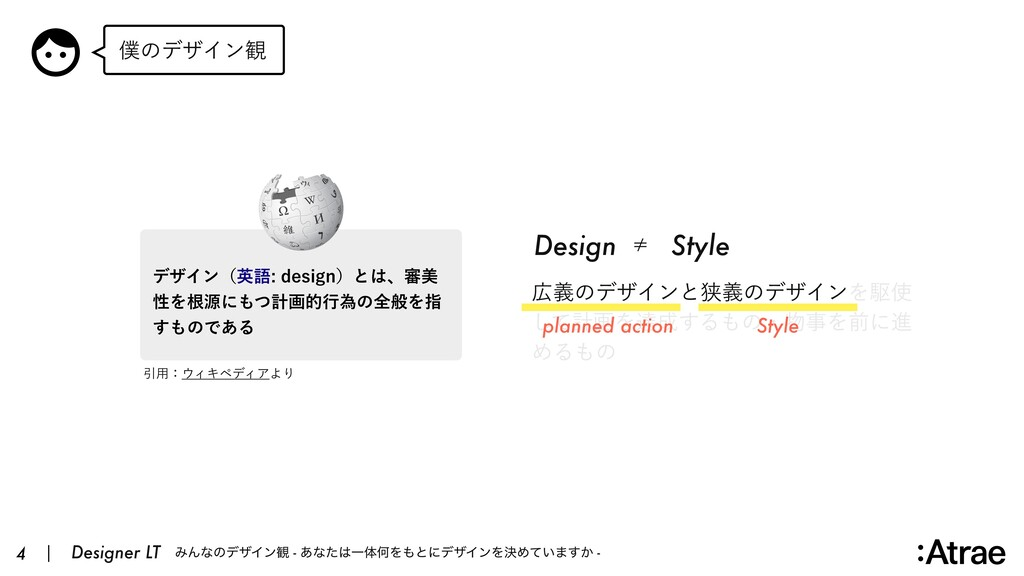 Designer LT ͷσβΠϯ؍ 4 ΈΜͳͷσβΠϯ؍ - ͋ͳͨҰମԿΛͱʹσβ...