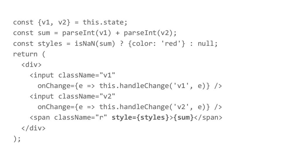 const {v1, v2} = this.state; const sum = parseI...